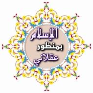 موقع أولي الألباب الباحث الإسلامي وديع كيتان